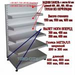 Стеллаж пристенный высотой 1350-1650 мм