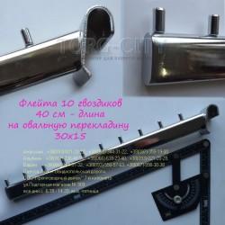 Флейта 10 Гвоздиков  40 см на перекладину   овал , хромированная Китай