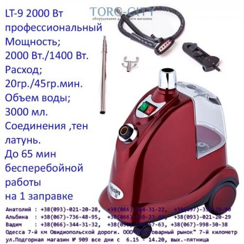 Парогенератор LT-9 ,2.0 кВт, бак 3.0 литра