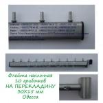Флейта  10 гвоздиков на перекладину   серый-металлик , овал  Украина