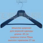 Вешалка для шубы  дубленки  дл- 45 шир-7 см, с перекладиной  (под заказ) 50 шт