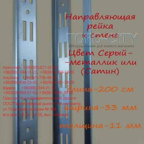 Направляющая рейка двойная,серый - металлик  200 см, с шагом 50 мм Украина