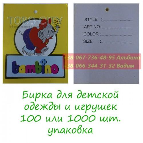 Этикетки для одежды № 109