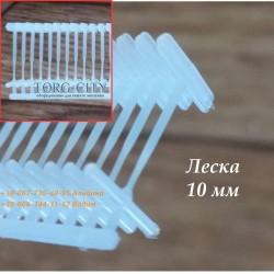 Леска -10 мм для игольчатого пистолета (упаковка 5000шт)