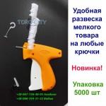 Леска крючок 25 мм, для игольчатого пистолета 5000 шт