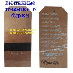 Винтажные Бирки к игольчатому пистолету 1000 шт