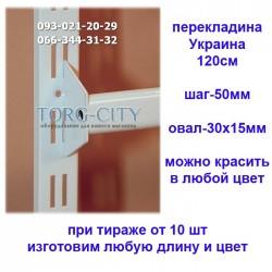 Поперечина  Перемичка Торгова 120 см в рейку  Овальна  30х15 Сіра  біла Україна