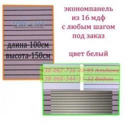 Экономпанель Вертикальная, выс.- 150 см,  дл.-100 см
