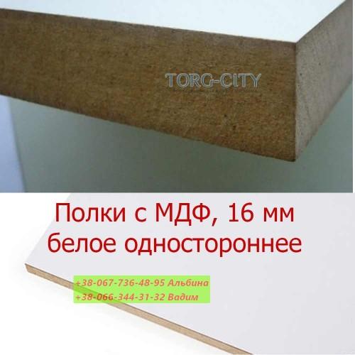 Полка для витрин 200х30 см МДФ , без кромки (под заказ)