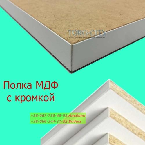 Полка для витрин 200х40 см МДФ 16 мм , с кромкой (под заказ)