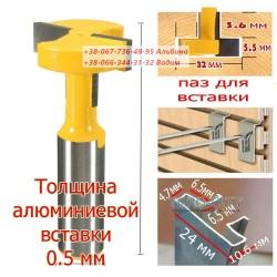 Вставка алюминиевая 122 см, толщина 0.5 мм, в экономпанель