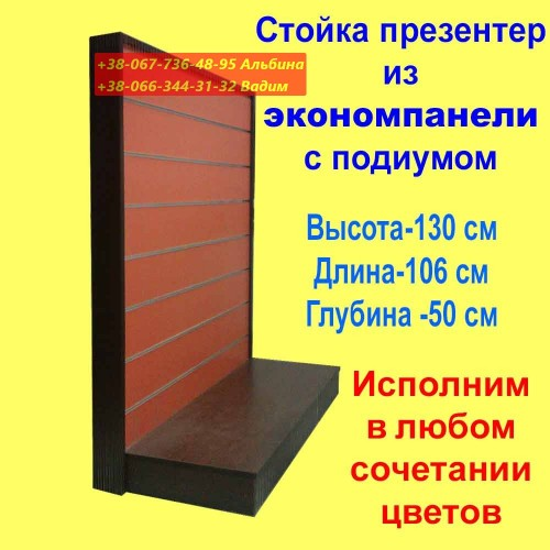 Стойка из экономпанели 106х50х130 см № 5 (предварительный просчет)