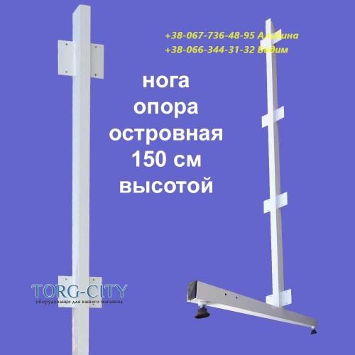 Нога опора Островная выс.-150. шир.- 80 см(под заказ)