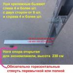 Нога опора Островная с перфорацией. выс.-220. шир.- 100 см