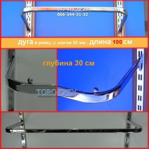 Дуга 100х30 см овал   в рейку , шаг 50 мм  , хромированная Китай