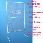 Стойка сетка разборная 200 х 100 см_с ногами_в профиле 20х20 мм_прут 3.5 мм