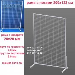Стойка сетка 200х124 см_с ногами_в профиле 20х20 мм_прут 3.5-4 мм