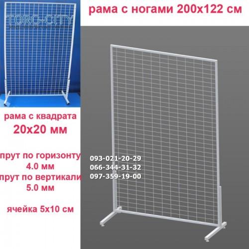 Стойка сетка 200х120 см с ногами в профиле 20х20 мм прут 3.5-4 мм