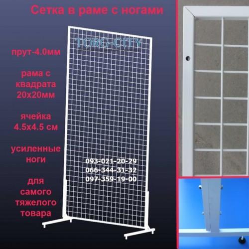Стойка сетка 200х100 см_c ногами_в профиле 20х20 мм_прут 4 мм