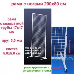 Cетка в раме 200 x 80 см с ногами - профиль 17х17 прут 3.0 мм