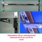 Перекладина 100 см   овал 30х15 мм  в рейку, шаг 50 мм , хромированная  Китай