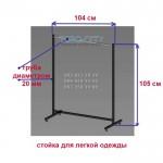 Cтойка 1-я     длина-100 см, легкая  d-20 мм, черная