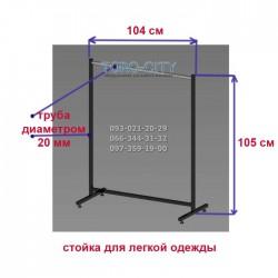 Cтойка 1-я    длина-100 см, легкая  d-20 мм, серый - металлик