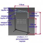 Cтойка  1-я  длина -110 см, выс.-135-190  см, d-30 мм, черная