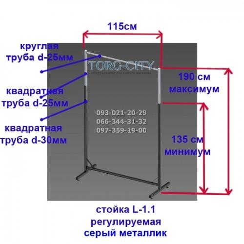 Cтойка 1-я     длина -110 см, выс.-135-190 см,  d-30 мм, серый - металлик