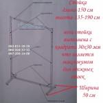 Cтойка 1-я     длина-150 см, выс.-135-190 см, . d-30 мм,серый - металлик