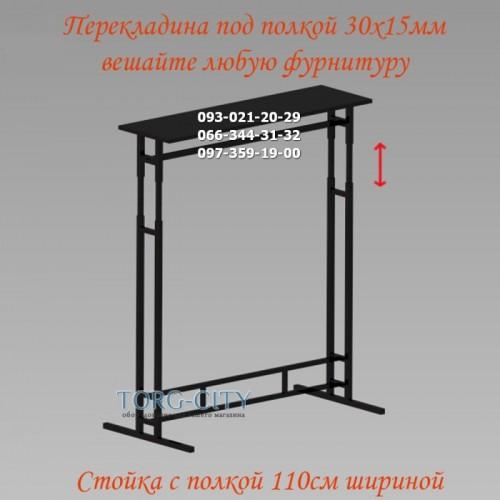 Стойка 1-я с полкой   длина 120 см    , черная
