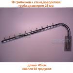 Флейта поворотная  d-25, к стене хромированная Китай