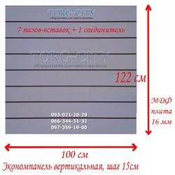 Экономпанель  торговое оборудование выс.- 122 см, дл.-100 см