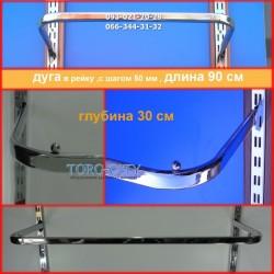 Дуга Торгова 90 х 30 см  в рейку Овальна  Хромована Китай