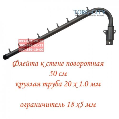 Флейта к стене поворотная 9 грибочков 50 см , серый- металлик Украина
