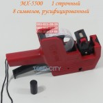 Этикет пистолет motex mx 5500,  русифицированый, 8 символов
