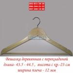 Вешалка Деревянная светлая, лакированая (светлый бук) 43.5/1.2 см