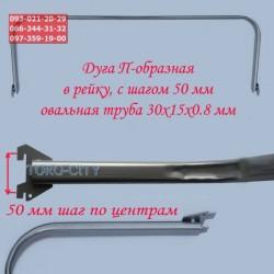 Дуга Торгова  90х30см в рейку Овальна  Сіра  Біла Україна
