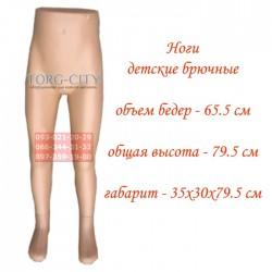 манекен  Ноги детские брючные    пластик мин. кол-во 5 шт.