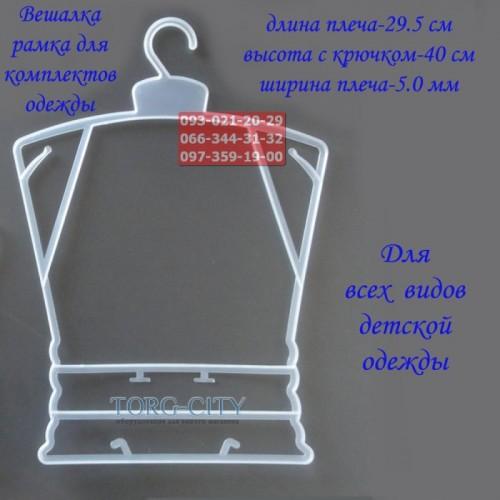 Вешалка детская рамка, белая 29.5х0.5х40 см (уп.10 шт.)