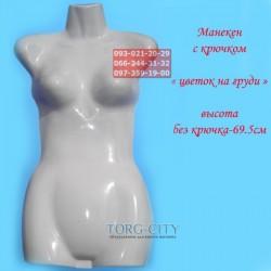 манекен    Женский цветок на груди    размер 42-44 с крючком , только опт 50 шт