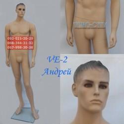 манекен   Мужской  VE-2, Андрей