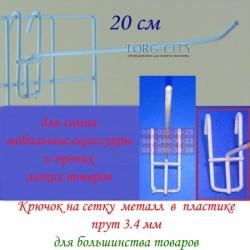 Крючки   м\пластик  20 см  прут 3.4 мм на сетку, Китай