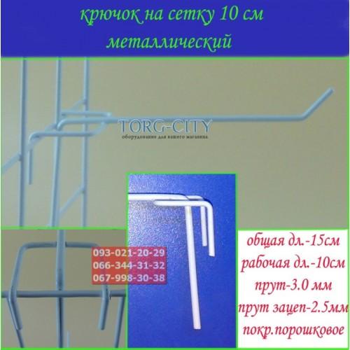 Крючки металл 10 см  прут-3.0 мм. на сетку. Украина
