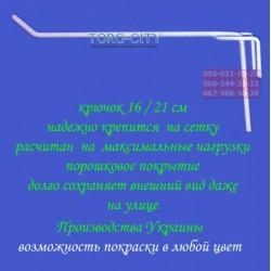 Крючки  металл 15 см  прут-3.5 мм  на сетку Украина