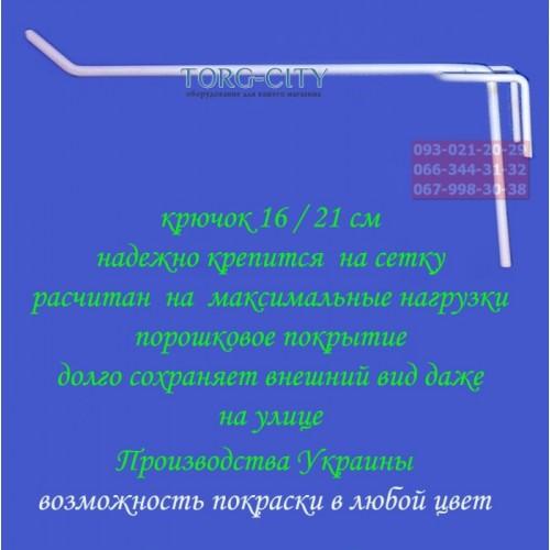 Крючки   металл 15 см  прут-4.0 мм  на сетку,  Украина