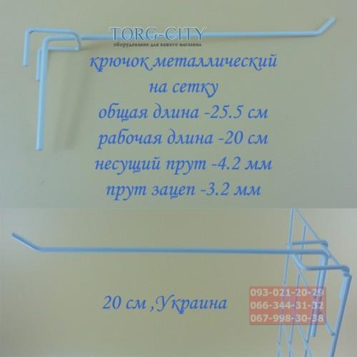Крючки металл 20 см прут-4.0 мм на сетку (упаковка 10 шт) Украина