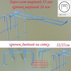 Крючки металл  22 см,  2-й  прут- 4.0  мм на сетку. Украина