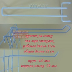Крючки металл 17 см  2-й  прут- 4.0 мм  на сетку  Украина