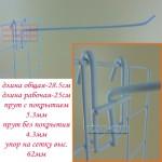 Крючки  м\пластик 30 см   прут-5.3 мм  на сетку , Китай